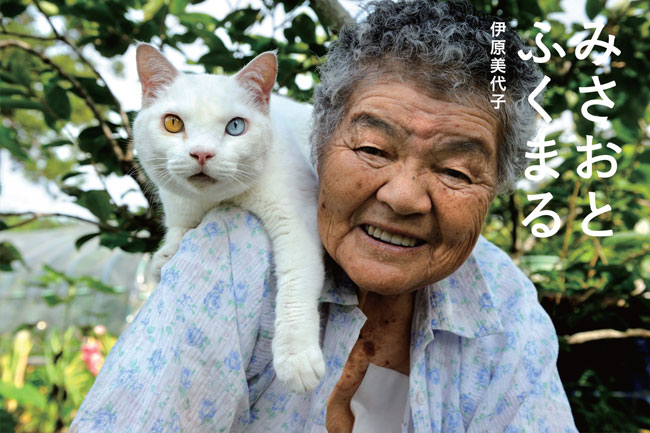 Fukumaru chat, Fukumaru le Chat et Misao la Grand-Mere des Amis pour la Vie