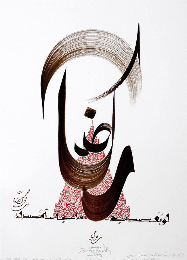 hassan-massoudy-calligraphie-arabe-art-islam-02
