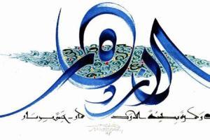 hassan-massoudy-calligraphie-arabe-art-islam-03
