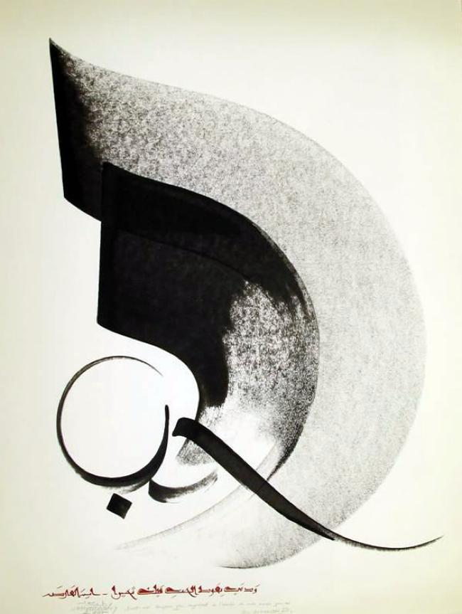 hassan-massoudy-calligraphie-arabe-art-islam-05