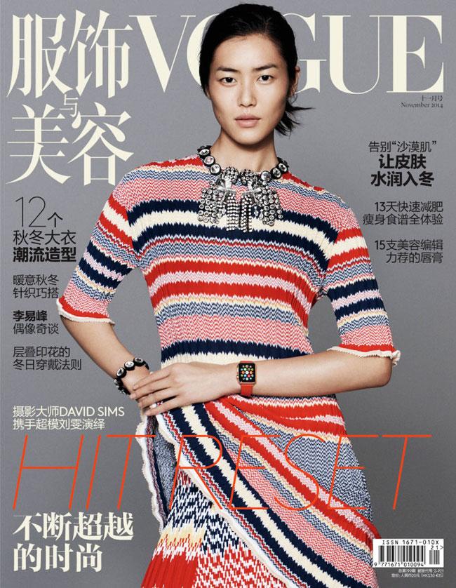 , La Tres Chic Montre Apple Watch s'Offre la Une de Vogue China