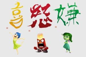 sisyu-kanji-calligraphies-japonaises-vice-versa-film-pixar-1