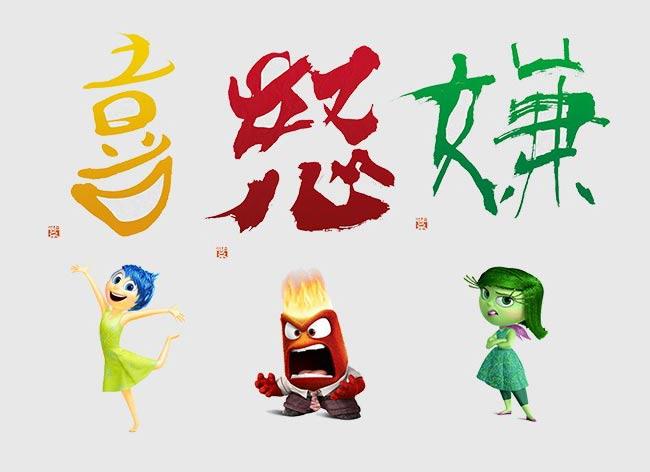 sisyu kanji calligraphies japonaises vice versa film pixar 1 - Parlantes Calligraphies Japonaises pour le Film d'Animation Pixar Vice Versa