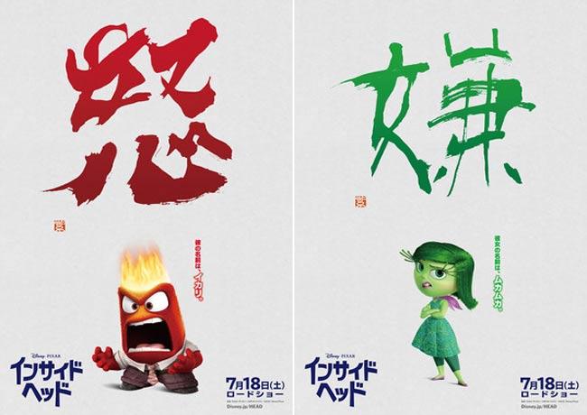 , Parlantes Calligraphies Japonaises pour le Film d'Animation Pixar Vice Versa