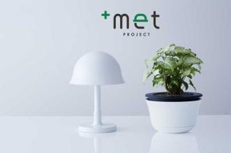 lampe-pot-fleur-casque-securite-plusmet-tanizawa-1