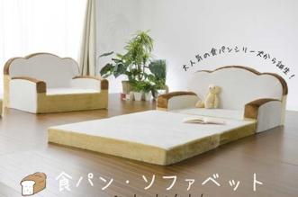 syoku pan lit fauteuil design pain mie tranche