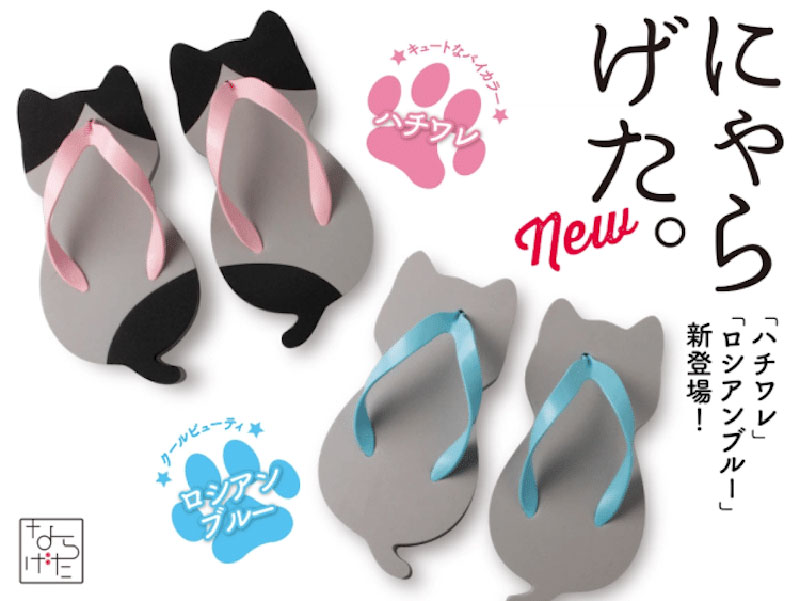 tongs chats nara getaya sandales 01 - Adorables Tongs en Forme de Chat pour l'Ete